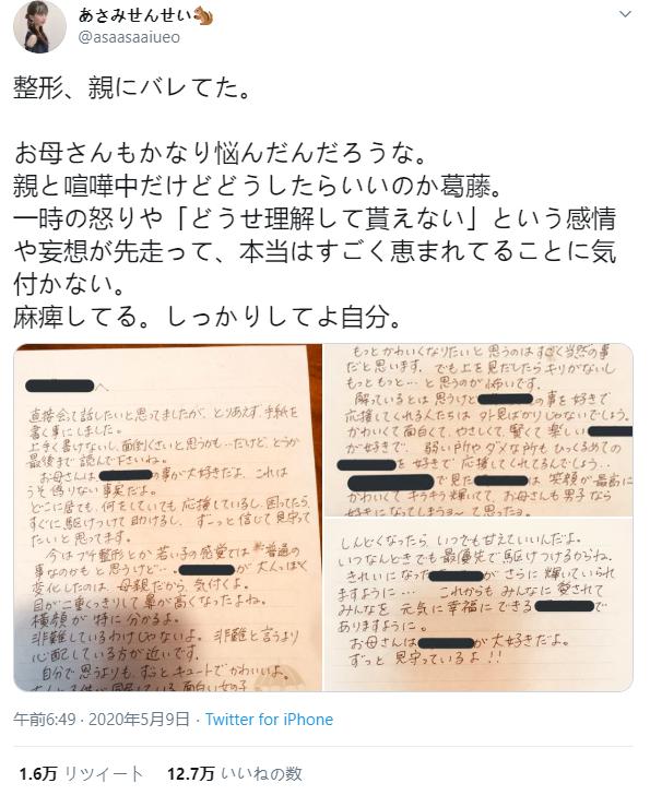 日本女生为圆明星梦辞职 公开母亲支持整容亲笔信感动网友